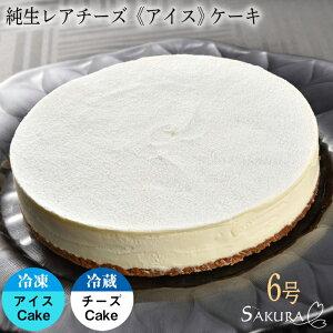 純生 レアチーズケーキ アイスケーキ 6号 18cm ギフト箱付 プレゼント お菓子 【SAKURA】【送料無料】