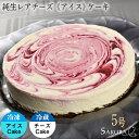 純生 レアチーズケーキ アイスケーキ ラズベリー 5号 15cm ギフト箱付 プレゼント お菓子【チーズケーキ】【送料無料】【SAKURA】