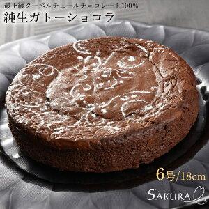 純生 ガトーショコラ ケーキ 6号 18cm ギフト箱付 プレゼント お菓子【SAKURA】【送料無料】(gift)