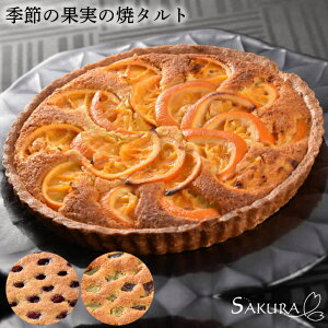 母の日 プレゼント ギフト 季節の果実の 焼き タルト 7号 21cm ギフト箱入り プレゼント お菓子【SAKURA】【送料無料】(gift)