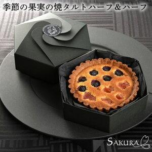 季節の果実の 焼きタルト ハーフ&ハーフ 4号 12cm ギフト箱入り プレゼント お菓子【SAKURA】(gift)