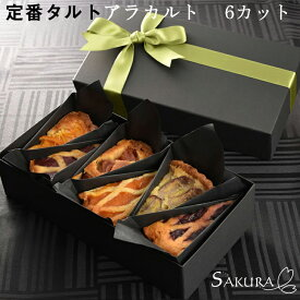 定番 タルト アラカルト 6カット ギフト ミックス ギフト箱入り プレゼント お菓子【SAKURA】【送料無料】