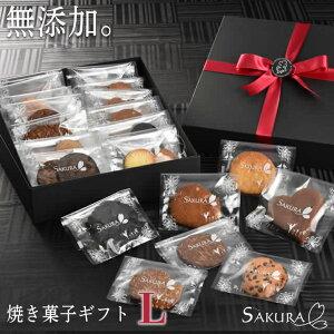 父の日 プレゼント ギフト 【送料無料】無添加 焼き菓子 22個入り クッキー詰め合わせセット ギフトBOXセット プレゼント お菓子【Lタイプ】【SAKURA】(gift)