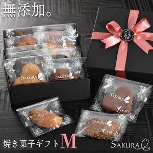 【送料無料】無添加 焼き菓子 12個入り クッキー詰め合わせセット ギフトBOXセット プレゼント お菓子【Mタイプ】【SAKURA】