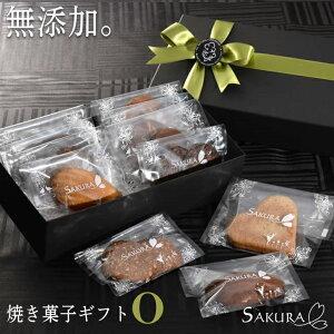 【バレンタイン 2020】 無添加 焼き菓子 8個入り クッキー詰め合わせセット ギフトBOXセット プレゼント お菓子【Oタイプ】【SAKURA】