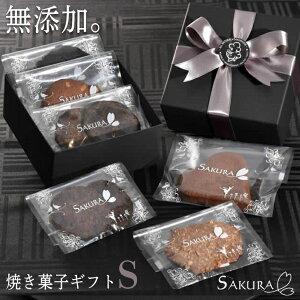 無添加 焼き菓子 6個入り クッキー詰め合わせセット ギフトBOXセット プレゼント お菓子【Sタイプ】【SAKURA】