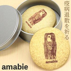 父の日 アマビエ クッキー 3個入 ギフト缶入り [ ギフト プレゼント 贈り物 お菓子 焼き菓子 ] あまびえ(gift5)