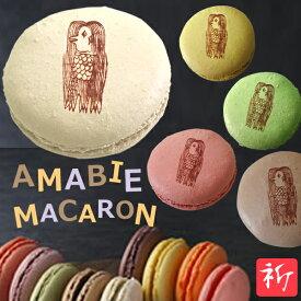 アマビエ マカロン 10個 BOX [ ギフト,プレゼント,贈り物,お菓子,洋菓子 ]【あまびえ】