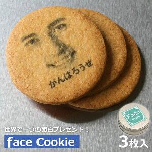面白い おもしろい おもしろ 顔 クッキー 3個入 写真プリント 名入れ メッセージ クッキー[誕生日プレゼント お菓子 写真入り おいしい 美味しい もの お取り寄せスイーツ 父の日ギフト ふた