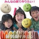 個別顔対応 お祝い おもしろ 顔マカロン 1個(単品) フェイスマカロン [ 子供 ギフト プレゼント 贈り物 プチギフト …