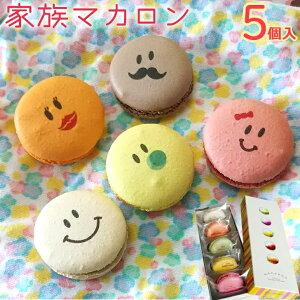 ファミリーマカロン 5個入りBOX 自然派素材 ギフト おもしろ お菓子 お祝い かわいい 贈り物 家族 記念日(gift5)