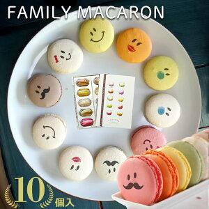 父の日 プレゼント ギフト ファミリーマカロン 10個入りBOX 自然派素材 ギフト おもしろ お菓子 お祝い かわいい 贈り物 家族 記念日(gift)