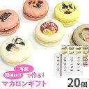 写真プリント マカロン 20個入 写真 ロゴ イラストOK[贈り物 記念日 誕生プレゼント お菓子 詰め合わせ おいしい 美味…