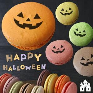 ハロウィン マカロン 10個 BOX [ Halloween HALLOWEEN ハロウィーン おもしろ お菓子 ホームパーティ ギフト 贈り物 家族 友達 自然派素材 盛り上がる インスタ映え]