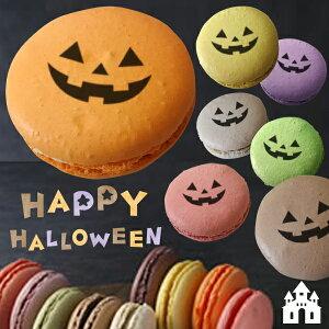 ハロウィン マカロン 15個 BOX [ Halloween HALLOWEEN ハロウィーン おもしろ お菓子 ホームパーティ ギフト 贈り物 家族 友達 自然派素材 盛り上がる インスタ映え]