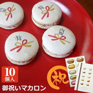 お祝い マカロン 10個入 寿 御祝 内祝い 結婚祝い 出産祝い 【ギフト】【贈答品】【贈り物】【お菓子 洋菓子 焼き菓子 スイーツ】