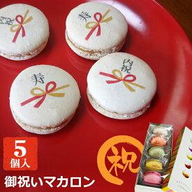 お祝い マカロン 5個入 寿 御祝 内祝い 結婚祝い 出産祝い ギフト 贈答品 贈り物 おもしろ お菓子 洋菓子 焼き菓子 スイーツ (gift)