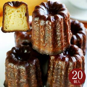 カヌレ 20個セット スイーツ 焼き菓子 お菓子 洋菓子 お祝い 贈答品 ギフト プレゼント【LE GRAND BLEU】【送料無料】