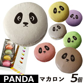 パンダ マカロン 5個 BOX [ 動物 アニマル おもしろ お菓子 ホームパーティ ギフト 贈り物 家族 友達 かわいい 盛り上がる インスタ映え]