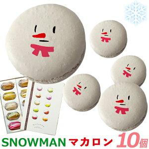 雪だるま マカロン 10個 BOX [ クリスマス スノーマン ゆきだるま ユキダルマ おもしろ お菓子 ホームパーティ ギフト 贈り物 家族 友達 かわいい プレゼント インスタ映え]