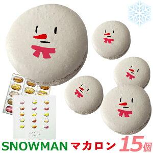 雪だるま マカロン 15個 BOX [ クリスマス スノーマン ゆきだるま ユキダルマ おもしろ お菓子 ホームパーティ ギフト 贈り物 家族 友達 かわいい プレゼント インスタ映え スイーツ ]