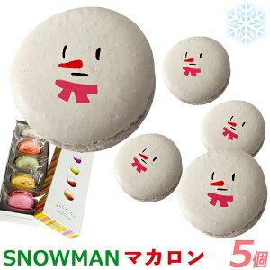 雪だるま マカロン 5個 BOX [ クリスマス スノーマン ゆきだるま ユキダルマ おもしろ お菓子 ホームパーティ ギフト 贈り物 家族 友達 かわいい プレゼント インスタ映え スイーツ ]