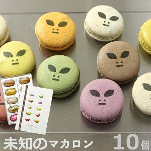 宇宙人 未知のマカロン 10個 BOX [おもしろ お菓子 ホームパーティ ギフト 贈り物 家族 友達 かわいい プレゼント インスタ映え](gift)