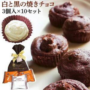 お配り 焼きチョコ 白 黒 チョコレート [10セット(1セット3個入り) まとめ買い ]バレンタイン ギフト プレゼント GLAND BLUE プチギフト お菓子 送料無料
