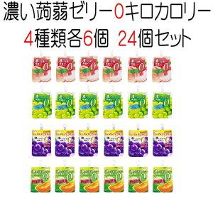 【店内2点以上ご購入で5%OFF】【送料無料】たらみ 濃い 蒟蒻ゼリー ゼロキロカロリー 4種×6個 計24個 白桃 ぶどう 北海道メロン マスカット