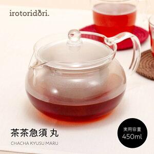 HARIO ハリオ 耐熱 茶茶急須丸 450ml 急須 耐熱ガラス おしゃれ シンプル 便利 ティーライフ