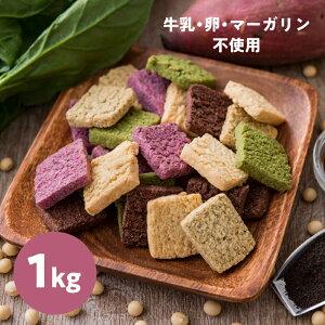 お豆腐屋さんの 豆乳おからクッキー 5種セット 1kg おからクッキー クッキー 置き換え ダイエット やみつきスイーツ