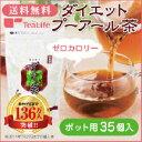 ダイエットプーアール茶 (プーアル茶)ポット用35個入り【発酵】【黒茶】【きれいなチカラ きれいなちから】【プアール…