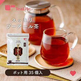 スッキリ プーアール茶 ティーバッグ ポット用 35個入 プーアル茶 雲南 熟茶 中国茶 黒茶 健康茶 ティーバッグ ティーパック ティーライフ 送料無料
