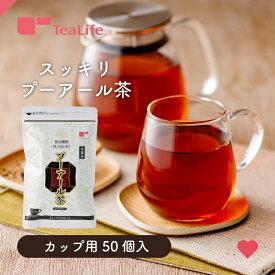 スッキリ プーアール茶 ティーバッグ カップ用 50個入 プーアル茶 雲南 熟茶 中国茶 黒茶 健康茶 ティーバッグ ティーパック ティーライフ