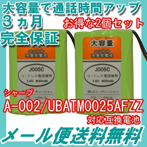 2個セット シャープ (SHARP) A-002 / UBATM0025AFZZ / UBATMA002AFZZ / HHR-T402 / BK-T402 対応互換電池 【コードレス子機用充電池】【J005C】【メール便送料無料】