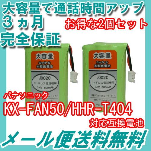 2個セット パナソニック (panasonic) KX-FAN50 / HHR-T404 / BK-T404 対応互換電池 【コードレス子機用充電池】【J002C】【メール便送料無料】