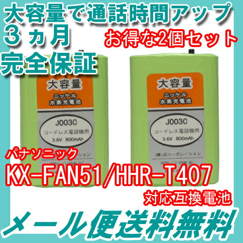 【大容量】 2個セット パナソニック (panasonic) コードレス子機用充電池【 KX-FAN51 / HHR-T407 / BK-T407 対応互換電池 】 J003C 【メール便送料無料】