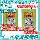 【大容量】 2個セット パナソニック (panasonic) コードレス子機用充電池【 KX-FAN51 / HHR-T407 / BK-T407 対応互換電池...