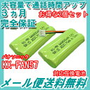 2個セット パナソニック ( panasonic ) コードレス子機用充電池【 KX-FAN57 / BK-T412 対応互換電池 】 J023C 【メー…