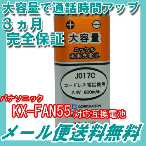 パナソニック (panasonic) KX-FAN55 / BK-T409 対応互換電池 【大容量】【コードレス子機用充電池】【J017C】【メール便送料無料】