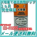 パナソニック (panasonic) KX-FAN55 / BK-T409 対応互換電池 【大容量】【コードレス子機用充電池】【J017C】【メール…