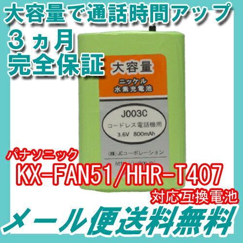 パナソニック (panasonic) KX-FAN51 / HHR-T407 / BK-T407 対応互換電池 【コードレス子機用充電池】【J003C】【大容量】【メール便送料無料】
