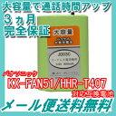 【大容量】 パナソニック (panasonic) コードレス子機用充電池【 KX-FAN51 / HHR-T407 / BK-T407 対応互換電池 】 J00...