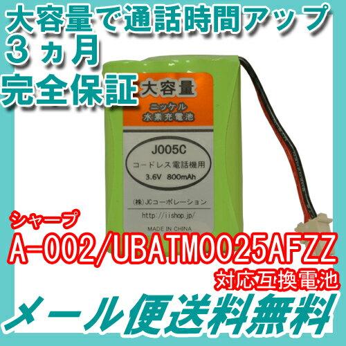 シャープ (SHARP) A-002 / UBATM0025AFZZ / UBATMA002AFZZ / HHR-T402 / BK-T402 対応互換電池 【コードレス子機用充電池】【J005C】【メール便送料無料】|充電池 子機 電話機 電池 ニッケル水素電池 互換 子機用充電池 コードレス電話機用電池 コードレス電話機 電池パック