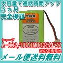 シャープ (SHARP) A-002 / UBATM0025AFZZ / UBATMA002AFZZ / HHR-T402 / BK-T402 対応互換電池 【...
