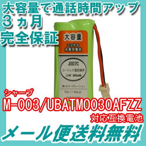 シャープ (SHARP) M-003 / UBATM0030AFZZ / HHR-T406 / BK-T406 対応互換電池 【コードレス子機用】【J007C】【メール便送料無料】