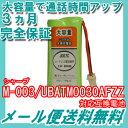 シャープ (SHARP) M-003 / UBATM0030AFZZ / HHR-T406 / BK-T406 対応互換電池 【コードレス子機用】【J007C】...