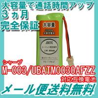 シャープ(SHARP)コードレス子機用充電池【M-003/UBATM0030AFZZ/HHR-T406/BK-T406対応互換電池】J007C【メール便送料無料】