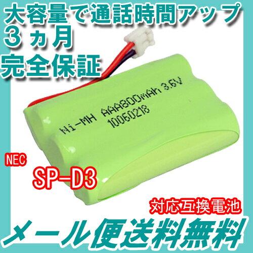 NEC コードレス子機用充電池 【SP-D3 対応互換電池】 J012C 【メール便送料無料】
