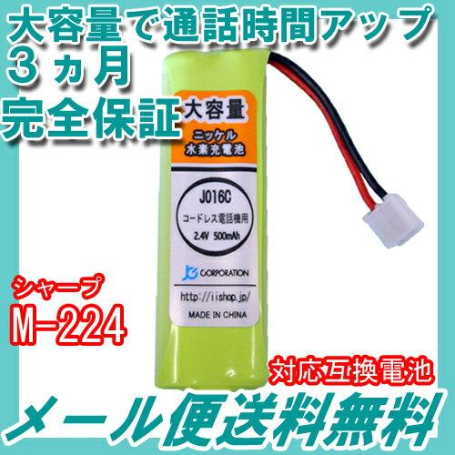 シャープ (SHARP) M-224 対応互換電池 【コードレス子機用充電池】【J016C】【メール便送料無料】